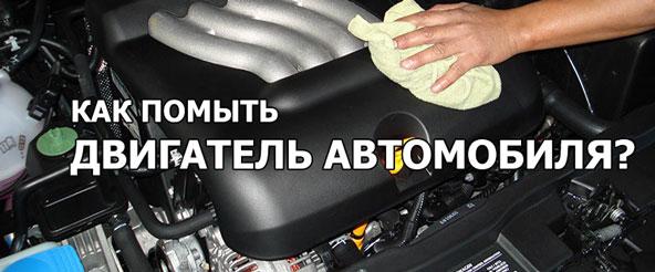 Как помыть двигатель автомобиля самостоятельно видео ваз 2107
