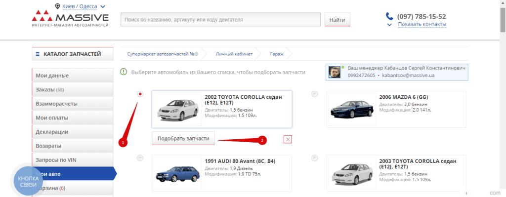 Как купить и подобрать качественные автозапчасти в Украине?